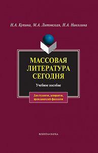 Наталия Николина -Массовая литература сегодня. Учебное пособие
