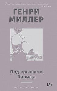 Генри Миллер -Под крышами Парижа (сборник)