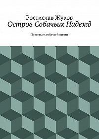 Ростислав Жуков - Остров Собачьих Надежд
