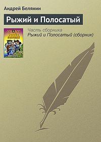 Андрей Белянин -Рыжий и Полосатый