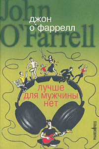 Джон О`Фаррелл - Лучше для мужчины нет