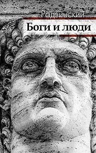 Эдвард Радзинский - Боги и люди