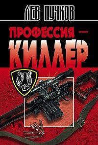 Лев Пучков - Профессия – киллер