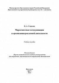 Наталья Старкова - Маркетинговые коммуникации и организация рекламной деятельности