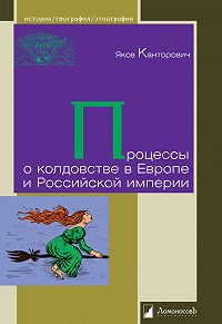 Яков Канторович -Процессы о колдовстве в Европе и Российской империи