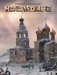 Сергей Тармашев -Наследие 2