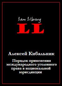 Алексей Кибальник -Порядок применения международного уголовного права в национальной юрисдикции