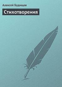 Алексей Будищев -Стихотворения