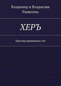 Владимир Рышков -ХЕРЪ. Триллер временныхлет