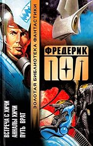 Фредерик Пол - Путь Врат