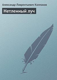 Александр Колпаков - Нетленный луч