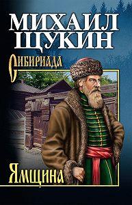 Михаил Щукин -Ямщина