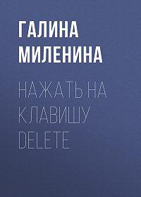 Галина Миленина -Нажать на клавишу delete