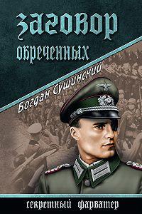 Богдан Сушинский -Заговор обреченных