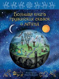 Мака Микеладзе -Большая книга грузинских сказок и легенд