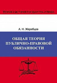 Алексей Жеребцов - Общая теория публично-правовой обязанности