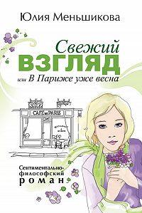 Юлия Меньшикова -Свежий взгляд, или В Париже уже весна