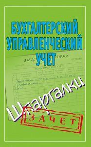 Александр Зарицкий -Бухгалтерский управленческий учет. Шпаргалки