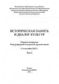 Коллектив Авторов -Историческая память и диалог культур. Том 2