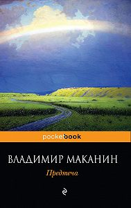 Владимир Маканин - Предтеча
