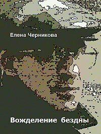 Елена Черникова -Вожделение бездны