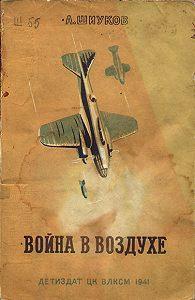 А. Шиуков - Война в воздухе