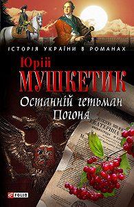 Юрій Мушкетик -Останній гетьман. Погоня