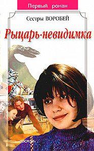Вера и Марина Воробей -Рыцарь-невидимка