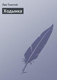 Лев Толстой - Ходынка