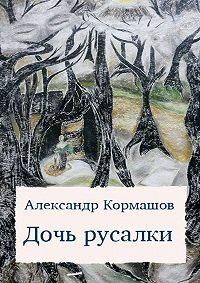 Александр Кормашов -Дочь русалки. повести ирассказы