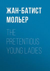Жан-Батист Мольер -The Pretentious Young Ladies