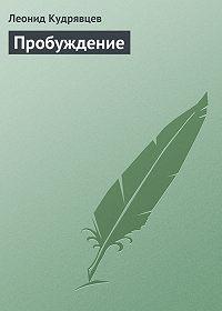 Леонид Кудрявцев -Пробуждение