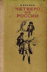 Василий Клепов -Четверо из России
