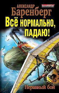 Александр Баренберг -Все нормально, падаю! Неравный бой