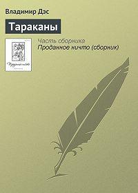 Владимир Дэс - Тараканы