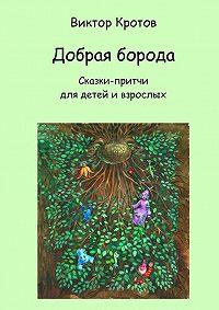 Виктор Кротов -Добрая борода. Сказки-притчи для детей и взрослых