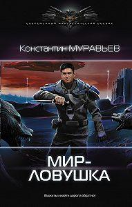 Константин Николаевич Муравьёв -Мир-ловушка