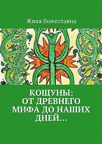 Жива Божеславна -Кощуны: отдревнего мифа донаших дней…