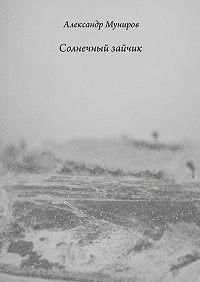Александр Муниров -Солнечный зайчик