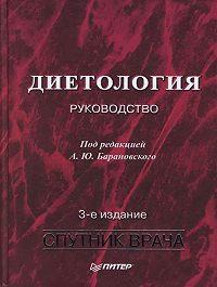 Коллектив Авторов - Диетология: Руководство