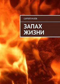Сергей Рулёв -Запах жизни