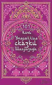 Клаудия Отт -101 ночь. Утерянные сказки Шахразады
