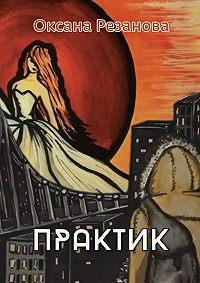 Оксана Резанова -Практик
