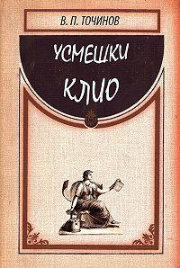 Виктор Точинов -Усмешки Клио