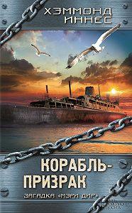 Хэммонд  Иннес -Корабль-призрак