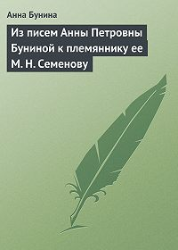 Анна Бунина -Из писем Анны Петровны Буниной к племяннику ее М. Н. Семенову