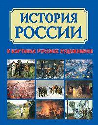 Алла Кононова - История России в картинах русских художников