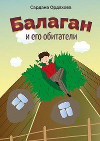 Сардана Ордахова -Балаган и его обитатели