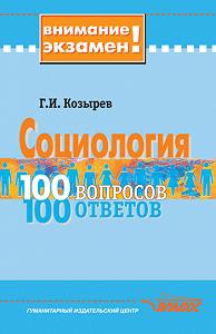 Геннадий Иванович Козырев -Социология: 100 вопросов – 100 ответов