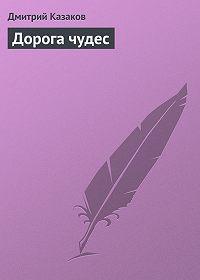 Дмитрий Казаков -Дорога чудес